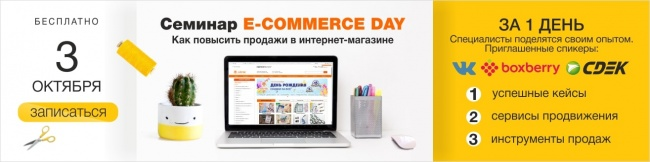 Семинар e-Commerce Айрис